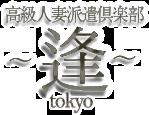 渋谷 高級人妻デリヘル ~逢~tokyo